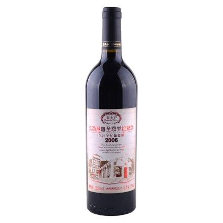 中国云南红全汁干红葡萄酒 法邑基督圣恩堂纪念版