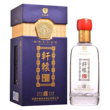 【清仓】45°轩辕酒•天尊500ml