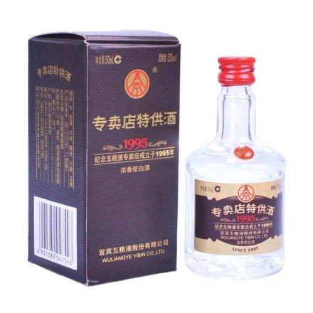(清仓)52°五粮液(股份)专卖店1995特供酒50ml 褐盒