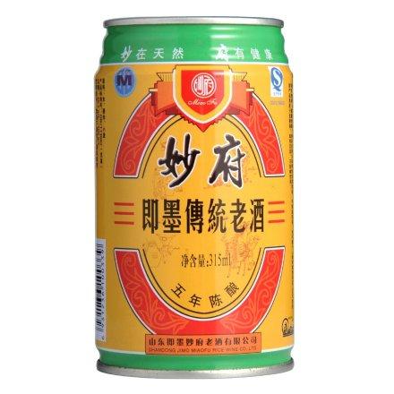 8°妙府老酒易拉罐五年陈酿315ml