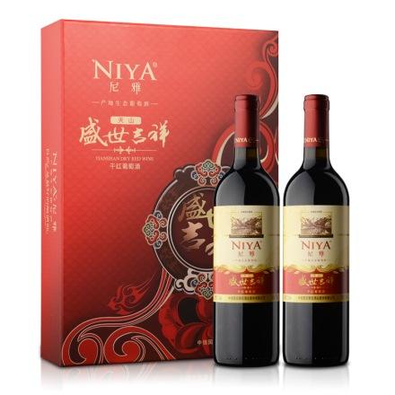 尼雅赤霞珠天山盛世吉祥干红葡萄酒(双支精品礼盒)750ml*2
