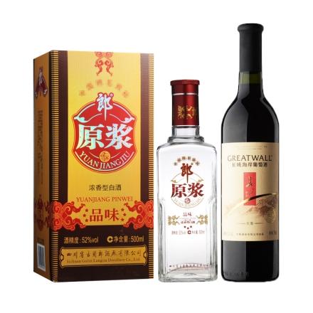 52°郎酒原浆品味500ml+中国长城海岸葡萄酒750ml(乐享)