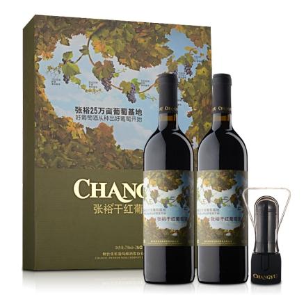 【清仓】张裕干红葡萄酒25万亩葡萄基地礼盒750ml*2