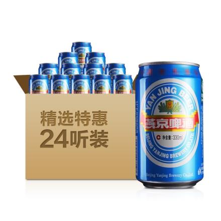【清仓】燕京精品啤酒330ml(24瓶装)