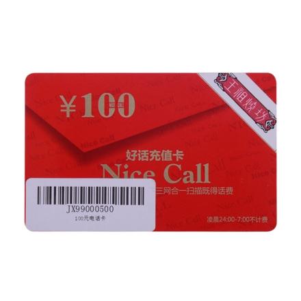 王祖烧坊100元电话卡(乐享)