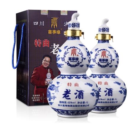 52°喜事缘老酒1000ml(双瓶装)