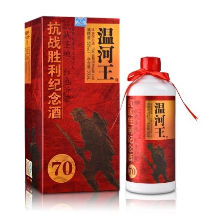 (清仓)52°温河王抗战胜利纪念酒500ml