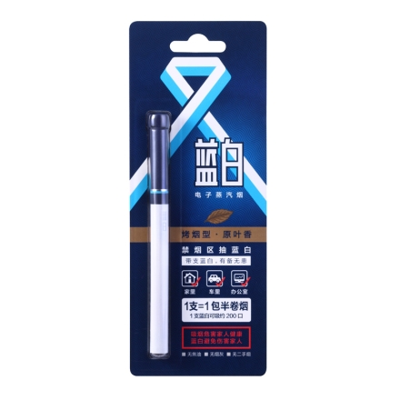 【清仓】蓝白科技电子烟单支即抛装·烤烟型原叶香