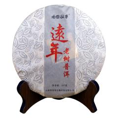 南国往事远年老树普洱茶生茶357g茶叶