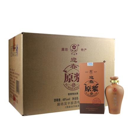 48°迎春酒原浆酱香型白酒500ml(6瓶装)