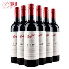 奔富BIN407解百纳赤霞珠红葡萄酒750ml  6支装(木塞螺旋盖随即发货)