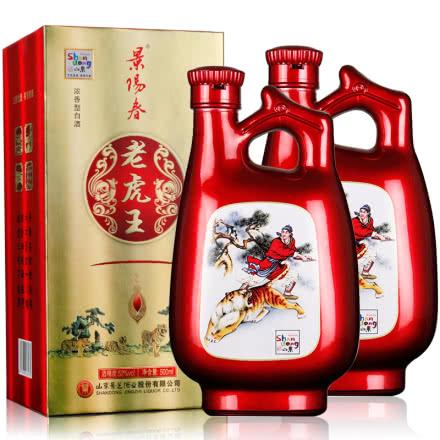 52°景阳春老虎王500ml(2瓶装)
