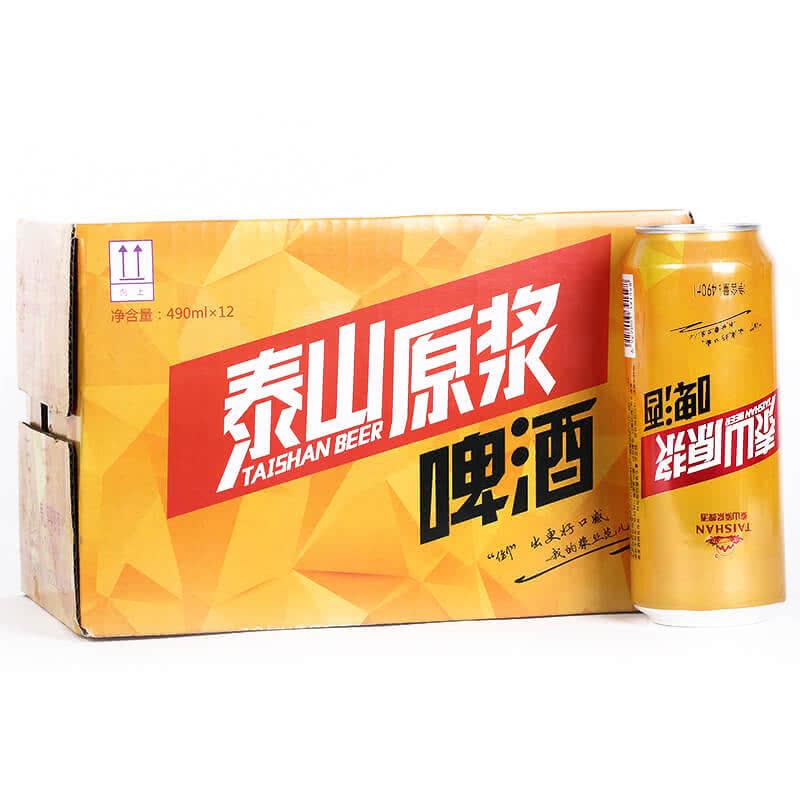 泰山原浆啤酒490毫升X12罐 倒标易拉罐 礼盒装 原浆白啤 小麦啤 精酿 箱装正品