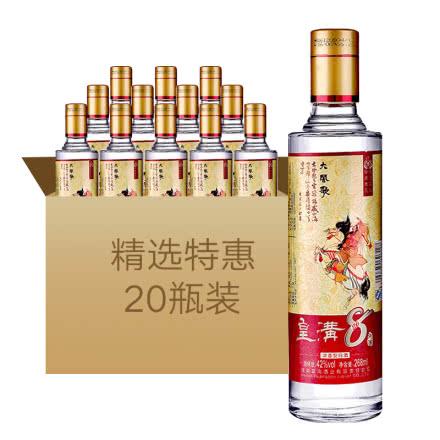 42°皇沟御酒皇沟8 268ml(20瓶装)