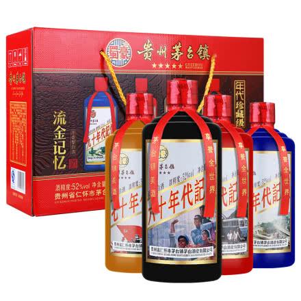 52°贵州茅台镇流金记忆礼盒500ml(4瓶装)
