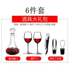 红酒酒具套装大礼包醒酒器酒杯海马刀等 葡萄酒酒具六件套
