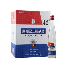 42° 周福记二锅头 八年陈酿出口清香白酒 375ml*12(整箱)