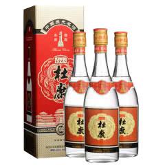 【老酒特卖】42°白水杜康国际金奖酒500ml(2015-2016年)(3瓶装)