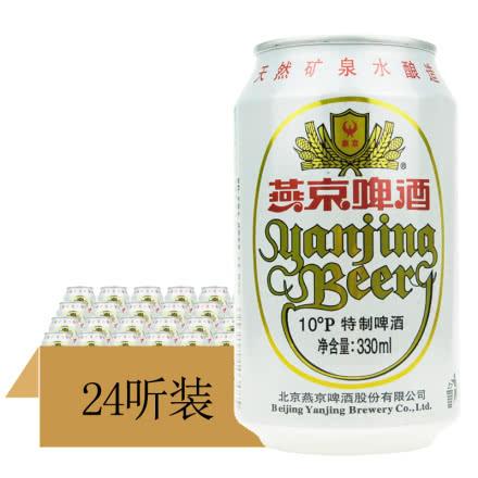 燕京啤酒 10度特制 330ml(24听装)