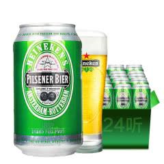 荷兰进口喜力啤酒赫尼根黄啤酒整箱330ML(24听装)