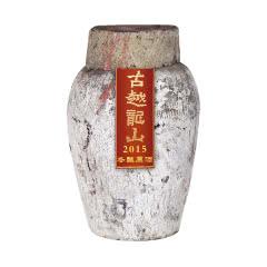 绍兴黄酒古越龙山纯正加饭酒2015坛装原酒 22L 糯米老酒可长期保存
