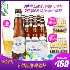 【送酒杯】中国区生产比利时风味啤酒Hoegaarden福佳小麦白啤酒330ml(24瓶装)
