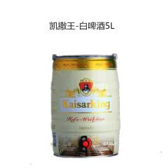 德国凯撒啤酒 凯撒王中浓度5L大桶装小麦白啤 整桶