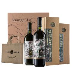 香格里拉赤霞珠干红葡萄酒2支装礼盒高原红酒藏地秘境
