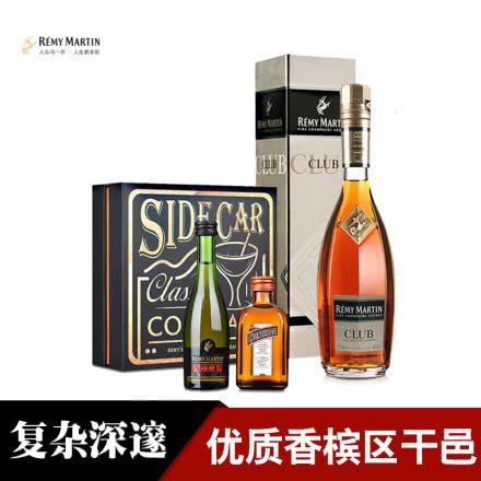 人头马CLUB优质香槟区干邑白兰地350ml+边车礼盒