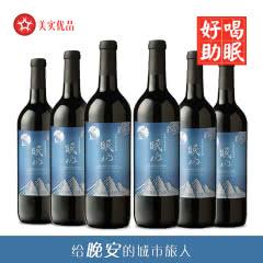 大兴安岭 眠山野生蓝莓红酒8°甜型(750ml*6瓶)
