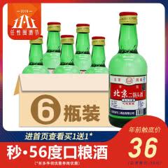 56°北京二锅头浓香型白酒248ml*6瓶 口粮酒