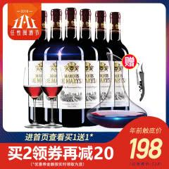 法国红酒(原瓶进口)玛利萨干红葡萄酒750ml*6瓶 整箱醒酒器装