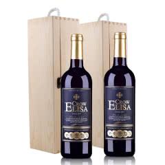 西班牙(原瓶进口)克洛丽莎黑标干红葡萄酒750ml*2+单支松木盒*2