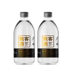 50°金六福我客酒浓香型白酒490ml(2瓶装)