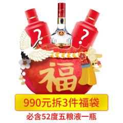 超值福袋(必含52度五粮液500ml+超值美酒A+超值美酒B)