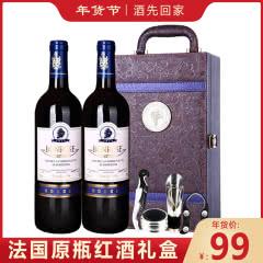 法国原瓶进口宾露酒庄蓝钻干红葡萄酒红酒凤尾礼盒装750ml*2