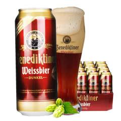 德国进口啤酒百帝王小麦黑啤酒500ml(24听装)