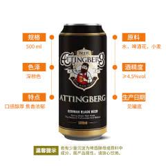 爱丁博格啤酒整箱德国黑啤特价清仓小麦啤酒24瓶听罐装易拉罐