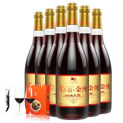 古道金纯甜型红酒5%vol 葡萄酒甜型 整箱750ml(6瓶)