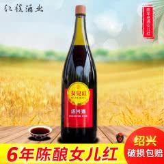 女儿红 绍兴黄酒六年陈花雕酒销往日本的黄酒半干型 1.75L大瓶装