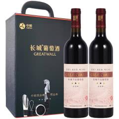 长城红酒 星级系列 干红葡萄酒 红酒整箱礼盒装 三星赤霞珠 2支礼盒750ml*2