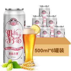 8°P美茵古堡啤酒源自德国酿造技术清爽啤酒500mlx6罐红色拉罐装