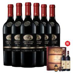 买一送一中国长城华夏7年盛藏赤霞珠干红葡萄酒750ml(6瓶装)