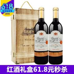 法国原酒进口红酒 赤霞珠干红葡萄酒750ml*2瓶 双支礼盒