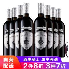 【2件8折 3件7折】拉蒙松萨克酒庄法国原瓶进口波尔多AOP干红葡萄酒整箱装750ml*8