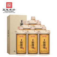 53°贵州茅台镇王祖烧坊·何如精品1000ml酱香型白酒整箱(6瓶装)