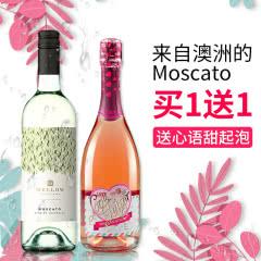 心语甜桃红起泡低醇葡萄酒美露莫斯卡托小甜水甜酒750ml 2支装