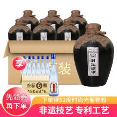 【非遗+专利】52°衡水衡记白酒浓香型封坛原液500ml*6瓶整箱