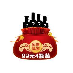 惊喜福袋(99元4瓶)