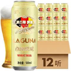 拉古娜原浆白啤酒500mL(12听装)